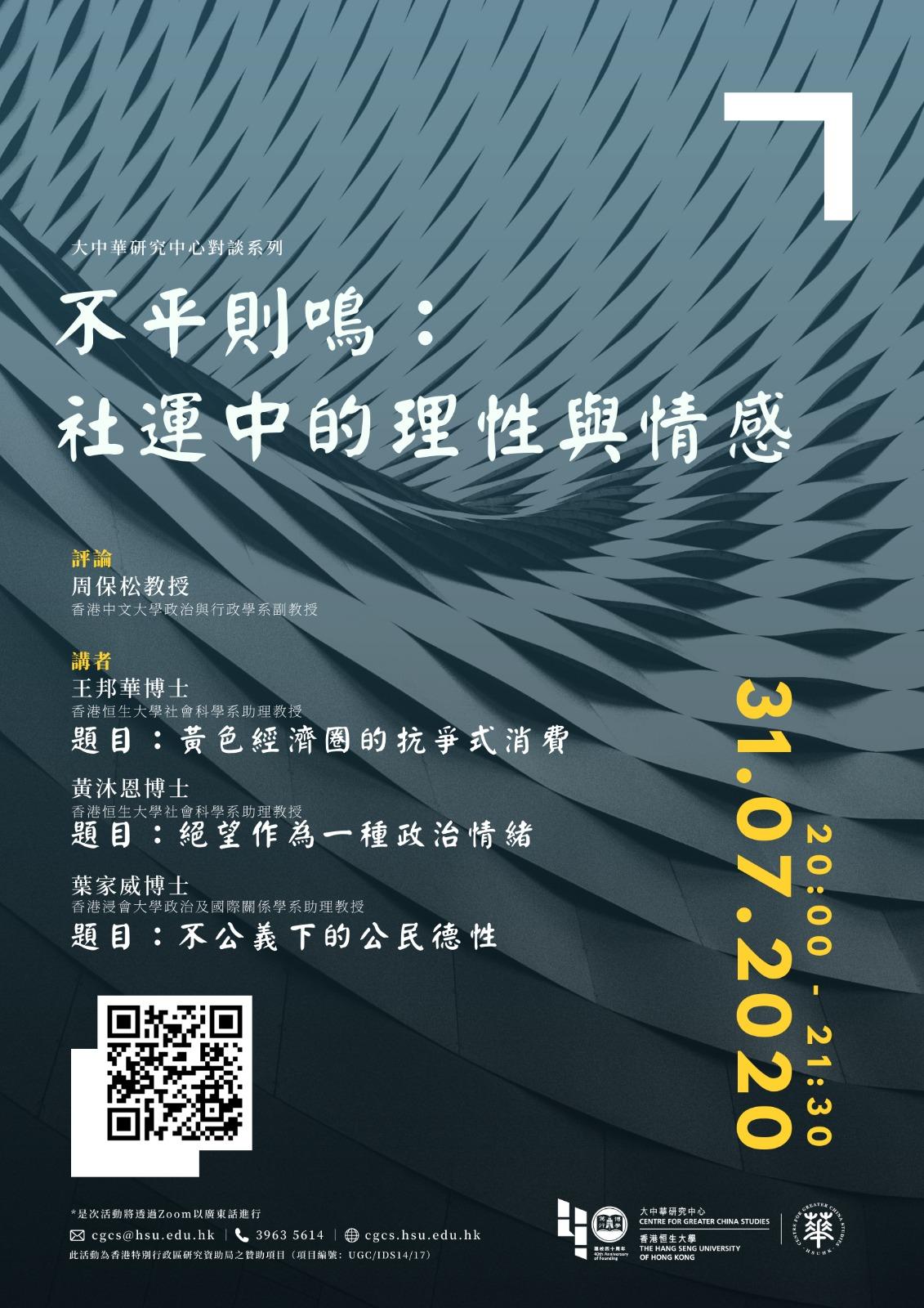 大中華研究中心對談系列:不平則鳴:社運中的理性與情感